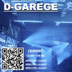 D-GARAGE広告